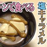 とろ生食感ショコラ-塩キャラメル