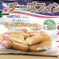業務スーパー チーズフィンガー、スペインから来日!お弁当・おやつ・お酒のおつまみに最適!!