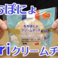 もちぽにょクリームチーズ(スリーエフ)、嬉しいkiriキリコラボスイーツ