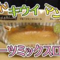 フルーツミックスロール(ファミリーマート)、みかん、キウイ、マンゴーをトッピング♪