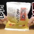 大阪・四天王寺 茜丸 五色どらやき、金時豆・虎豆・うぐいす豆・白小豆・小豆!!