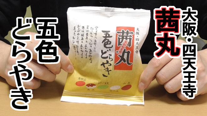 大阪・四天王寺茜丸五色どらやき