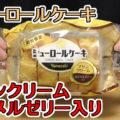 期間限定シューロールケーキ プリンクリームカラメルゼリー入り(ヤマザキ)、味も値段も嬉しいスイーツ