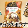 和菓ごころ和風ミックスポップコーン黒蜜きな粉&旨塩(東京カリント)、主力はかりんとうっぽいですが!
