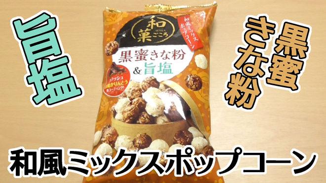 和菓ごころ和風ミックスポップコーン黒蜜きな粉&旨塩(東京カリント)