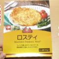 業務スーパー ロスティ、ドイツから来日じゃがいも、炒めて食します