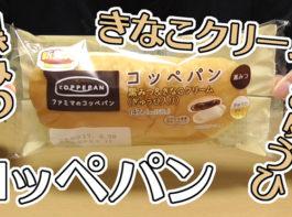 コッペパン黒みつ&きなこクリーム ぎゅうひ入り(ファミリーマート)