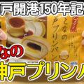 おとなの神戸プリンパン(トーラク×神戸屋)、洋酒使用!神戸開港150年記念スイーツ!