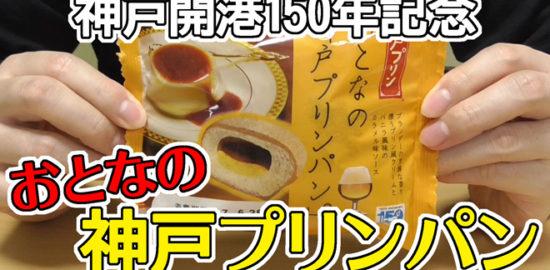おとなの神戸プリンパン(トーラク×神戸屋)