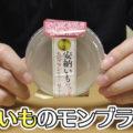 うさぎの夢 種子島産 安納いものモンブラン仕立て二層デザート 和三盆製(徳島産業)、少々不思議、美味しいスイーツ