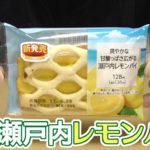 爽やかな甘酸っぱさ広がる瀬戸内レモンパイ(ファミリーマート)