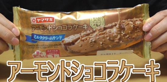 アーモンドショコラケーキ ミルククリームサンド(ヤマザキ)