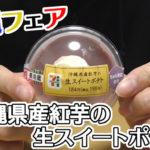 沖縄県産紅芋の生スイートポテト(セブンイレブン)