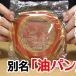 アンドーナツ(山口製菓店)油パン