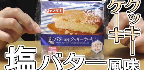 塩バター風味クッキーケーキ