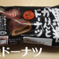 黒糖かりんとドーナツ こしあん(ヤマザキ)、トースターで温めても美味しい