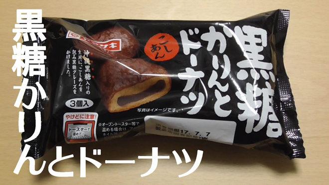 黒糖かりんとドーナツ こしあん(ヤマザキ)