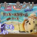 クッキー&クリームケーキ8個入(パスコ)、冷やしてもおいしいシリーズ
