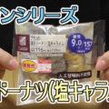 ブランの焼きドーナツ 塩キャラメル(ローソン)、嬉しく緩めの糖質制限スイーツ!