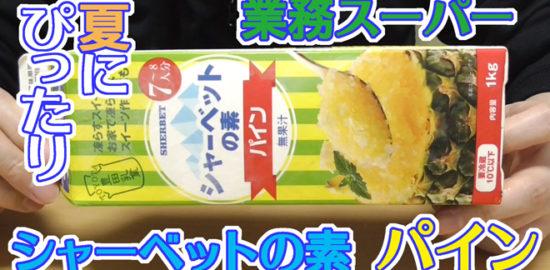 業務スーパー シャーベットの素 パイン 無果汁1kg