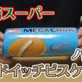 業務スーパー サンドイッチビスケット バニラ、口寂しい時に嬉しいスペインからの輸入品!