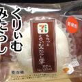 もちっと くりぃむみたらし団子(セブンイレブン)、関東のみ地域限定販売スイーツ!