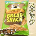 業務スーパー ハニーブレッドスナックHONEY BREAD SNACK、安くてお得焼き菓子^^