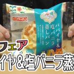 沖縄フェア パパイヤ&塩バニラ蒸しパン(イトーパン)