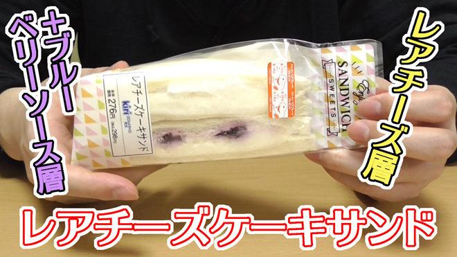 レアチーズケーキサンド Kiriクリームチーズ使用(ローソン)