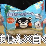 熊本県産米粉使用 白くまロールケーキ2個入り(オランジェ)
