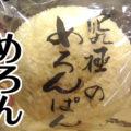 熊本県南小国町より、究極のめろんぱん(茶菓房 林檎の樹 パン工房ASO)