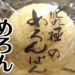 究極のめろんぱん(茶菓房 林檎の樹 パン工房ASO)