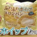 ふわふわホイップのメロンパン(マルト神戸屋)、ホイップクリームがいっぱい♪