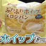 ふわふわホイップのメロンパン(マルト神戸屋)