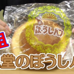 元祖旭堂のぼうしパン