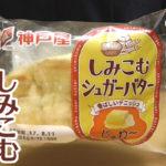 しみこむシュガーバター 香ばしいデニッシュ(神戸屋)