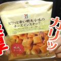 セブンプレミアム チーズインスナック 明太チーズ(セブンイレブン)、濃い味ほしい時はオススメ!お酒のお供にも良さげ!