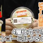 4層仕立てのマンゴーミルク&ゼリー 完熟アルフォンソマンゴービューレ使用