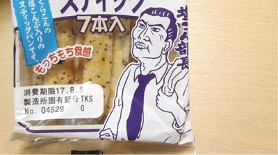 塩こんぶスティック7本入(第一パン×くらこん)2