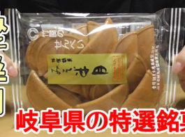 岐阜 特選銘菓 みそ半月(竹屋煎餅本舗)