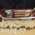 ハワイアンホーストHawaiian Host チョコエクレア マカダミアナッツペースト入り(モンテール)、濃厚まろやかチョコクリーム
