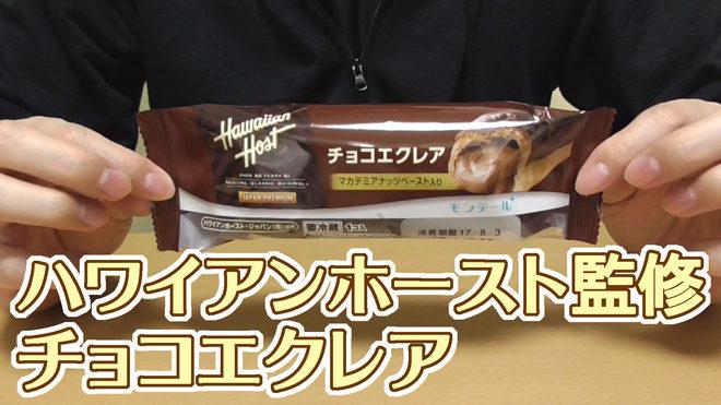 ハワイアンホーストHawaiian Host チョコエクレア