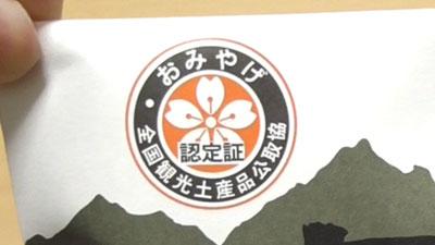 信州の銘菓 本煉栗田の塩羊羹(栗田製菓所)3