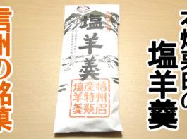信州の銘菓 本煉栗田の塩羊羹(栗田製菓所)