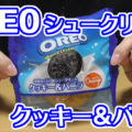OREOオレオ入りのシュークリーム クッキー&バニラ(オランジェ)、今月はコラボスイーツ多めでございます