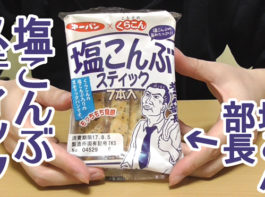 塩こんぶスティック7本入(第一パン×くらこん)
