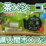 お茶×ショコラ(埼玉県入間市×フジパン)