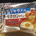 塩キャラメルマカロンパン(神戸屋)、香ばしい+とろ~りなめらか