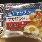 塩キャラメルマカロンパン