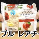 アップルレアチーズ仕立て(第一パン)